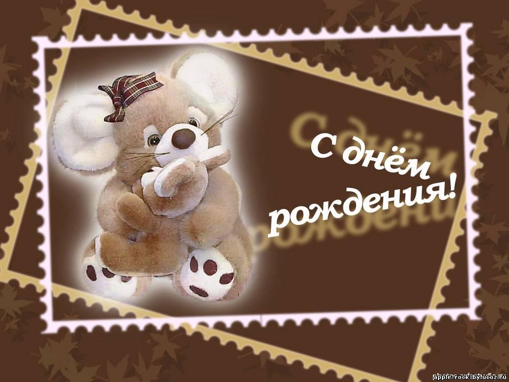 С днюшей))))* 7331590